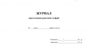 Журнал приотування реактивів та фарб (ф51-вет)_Страница_1