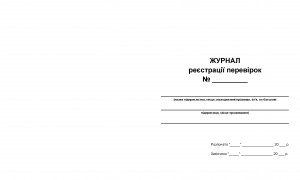 Журнал реєстрації перевірок_Страница_1