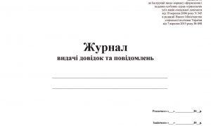 Журнал видачі довідок та повідомлень_Страница_1