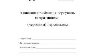 Журнал здавання-приймання чергувань оперативним_Страница_1