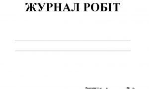 Загальний журнал робіт_Страница_1