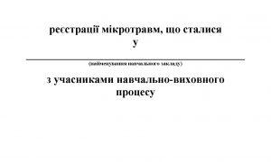 ж-л реєстрації мікротравм у навч вих процес_Страница_1