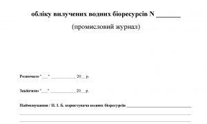 Промисловий журнал_Страница_1