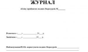 Журнал обліку прийнятих водних біоресурсів_Страница_01