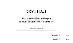 Журнал видачі запобіжних пристроїв та індивідуальних засобів захисту_Страница_1