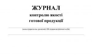 ЖУРНАЛ контролю якості готової продукції_Страница_1