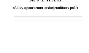 Журнал обліку проведення дезінфекційних робіт_Страница_1